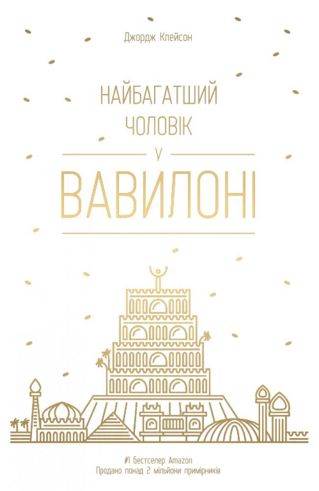 Самый богатый человек в Вавилоне (Украинский)