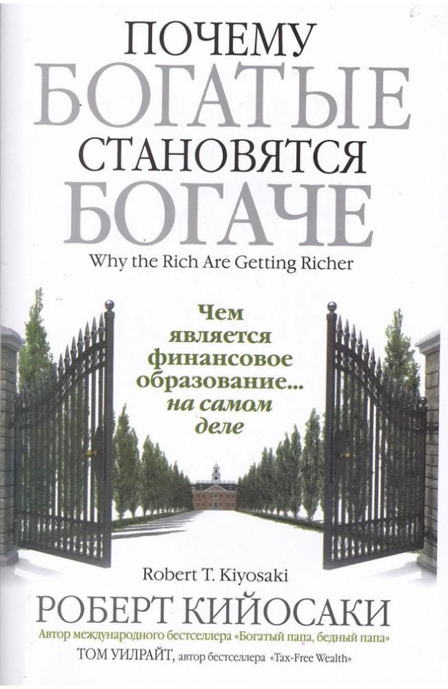 почему богатые становятся богаче